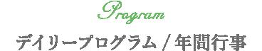 デイリープログラム/年間行事