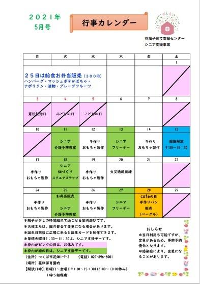シニア支援カレンダー2021年5月号