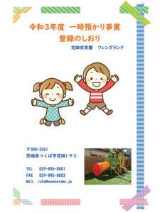 一時預かり事業登録のしおり(PDF:2MB)
